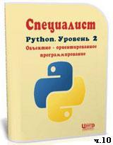 Уроки Python. Объектно-ориентированное программирование ч.10 (онлайн видео)