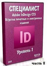 Уроки Adobe InDesign. Верстка печатных и электронных изданий ч.8 (онлайн видео)