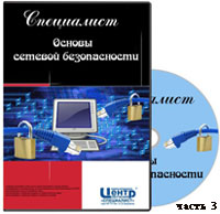 Основы сетевой безопасности ч.3 (видео уроки)