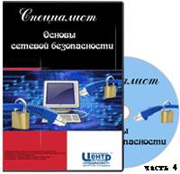 Основы сетевой безопасности ч.4 (видео уроки)