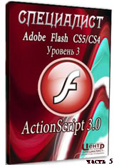 Уроки Adobe Flash. ActionScript 3.0 ч.5 (онлайн видео)