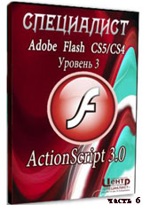 Уроки Adobe Flash. ActionScript 3.0 ч.6 (онлайн видео)