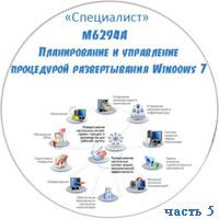 Планирование и управление процедурой развертывания Windows 7 ч.5 (видео уроки)