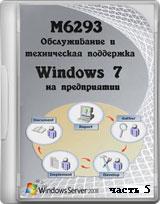 Обслуживание и техническая поддержка Windows 7 на предприятии ч.5 (видео уроки)