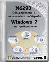 Обслуживание и техническая поддержка Windows 7 на предприятии ч.8 (видео уроки)