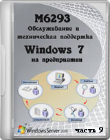 Обслуживание и техническая поддержка Windows 7 на предприятии ч.9 (видео уроки)