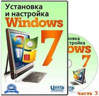 Установка и настройка Windows 7 ч.3 (видео обучение)