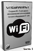 Создание Wi-Fi сети ч.1 (видео уроки)