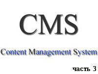 Создание CMS на PHP ч.3 (видео уроки)