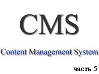 Создание CMS на PHP ч.5 (видео уроки)