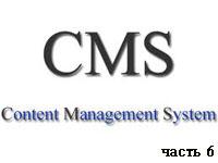 Создание CMS на PHP ч.6 (видео уроки)