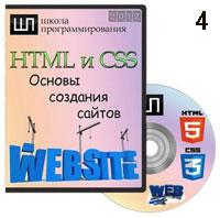HTML и CSS. Основы создания сайтов ч.4 (онлайн уроки)