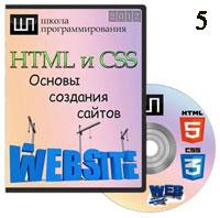 HTML и CSS. Основы создания сайтов ч.5 (онлайн уроки)