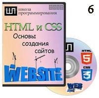 HTML и CSS. Основы создания сайтов ч.6 (онлайн уроки)