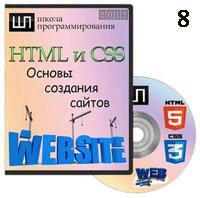 HTML и CSS. Основы создания сайтов ч.8 (онлайн уроки)