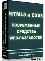 Уроки HTML5 и CSS3 ч.1 (онлайн видео)