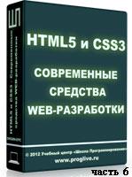 Уроки HTML5 и CSS3 ч.6 (онлайн видео)