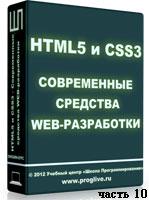 Уроки HTML5 и CSS3 ч.10 (онлайн видео)