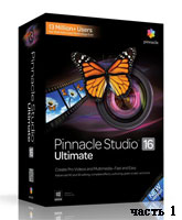 Видео уроки Pinnacle Studio 16 (часть 1)