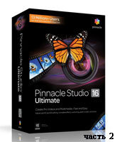 Видео уроки Pinnacle Studio 16 (часть 2)