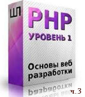 Уроки PHP. Основы веб-разработки ч.3 (онлайн видео)