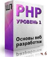 Уроки PHP. Основы веб-разработки ч.6 (онлайн видео)