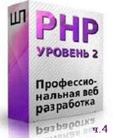Уроки PHP. Профессиональная веб-разработка ч.4 (онлайн видео)