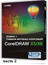 Уроки CorelDRAW. Создание векторных иллюстраций ч.2 (видео онлайн)