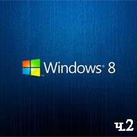 Windows 8 для начинающих ч.2 (видео уроки)