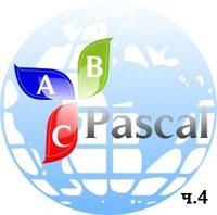 Программирование на языке Pascal ч.4 (видео уроки)