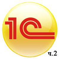 1С программирование для новичков ч.2 (видео уроки)