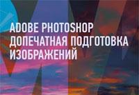Подготовка макета для печати в Adobe Photoshop – видео урок