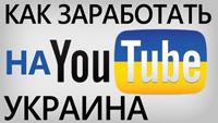 Монетизация на YouTube