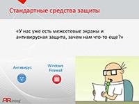 Стандартные средства защиты Windows 8