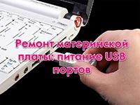 Ремонт материнской платы: питание USB портов