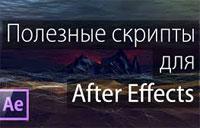 Полезные скрипты для After Effects - видео урок
