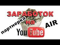 Все о выплатах зароботка в YouTube