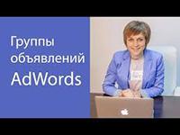 Повышение посещаемости сайта через объявления AdWords