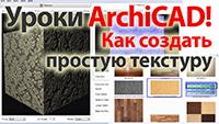 Создание текстуры в ArchiCAD