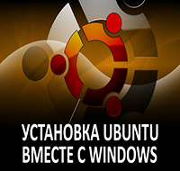 Установка Ubuntu совместно с Windows