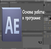 Основы Adobe After Effects ч.3