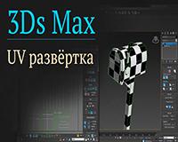 Создание текстурной развертки в 3D Max - видео урок