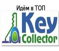 Обзор возможностей Key Collector