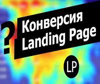 Создание Landing Page (Лендинг Пейдж) с высокой конверсией