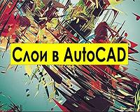 Слои в AutoCad