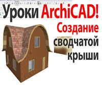 Моделирование сводчатой крыши в ArchiCad
