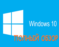 Полный обзор Windows 10