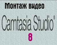 Монтаж видео в Camtasia Studio 8