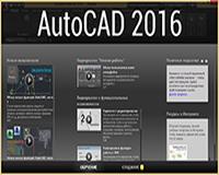 Обзор нового AutoCad 2016