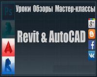 Сравнение Revit и AutoCad